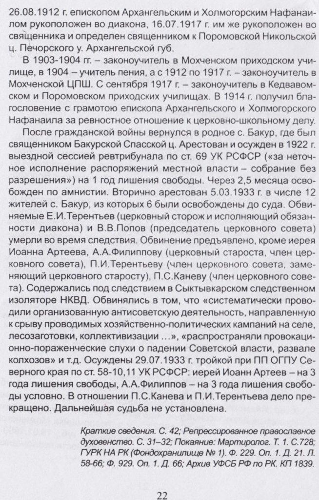 Репресс. - 0014